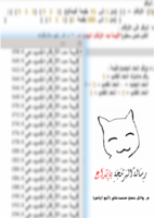 رسالة البرمجة بإبداع صورة كتاب