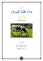 ملزمة تغذية الحيوان صورة كتاب