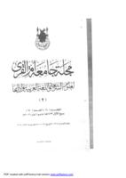 أحكام (لا سيَّما) وما يتعلق بها  صورة كتاب