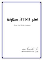 تعلم HTML  بسهولة صورة كتاب