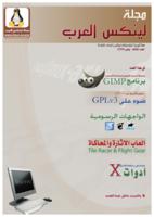 مجلة لينكس العرب العدد الثالث صورة كتاب