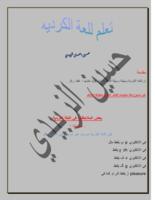 تعلم اللغة الكردية صورة كتاب