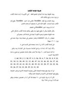 مثال على استخدام vba في وورد 2010 لطباعة كتاب على الملف على شكل ملزمة صورة كتاب