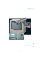 شرح فكرة عمل الكاميرات عربي صورة كتاب