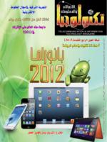 مجلة تكنولوجيا الاتصالات والمعلومات العدد 138 صورة كتاب