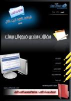 مجلة مقالات فيجوال بيسك العرب 2010 صورة كتاب