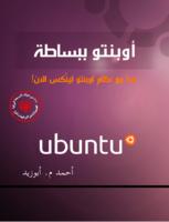 ubuntu - اوبنتو ببساطة صورة كتاب