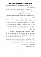 مثال على استخذام vba لطباعة ملف وورد كملزمة )كتاب( صورة كتاب