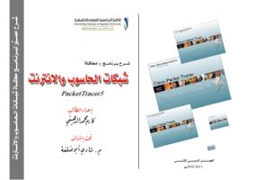 شرح برنامج محاكاة الشبكات packet tracer صورة كتاب