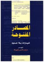 البرمجيات مفتوحة المصدر صورة كتاب