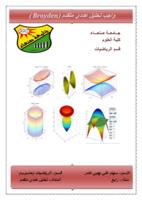 تحليل عددي صورة كتاب