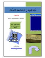 امثلة محلوله في البرمجة بلغة الباسكال صورة كتاب