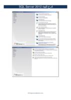 شرح تثبيت SQL Server 2012 صورة كتاب