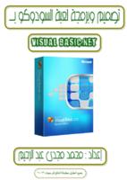 كيفية عمل لعبة السودوكو ب Visual Basic .Net صورة كتاب