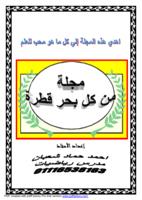 مجلة من كل بحر قطرة صورة كتاب