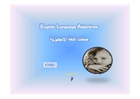صفات اللغة الإنليزية صورة كتاب