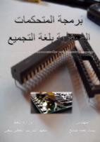 برمجة المتحكمات الصغرية صورة كتاب
