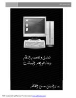 تحليل وتصميم النظم وبناء قواعد البيانات صورة كتاب