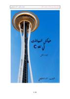 هياكل البيانات في لغة C - الإصدار الأول صورة كتاب