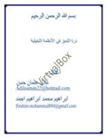 درة التميز في VirtualBox صورة كتاب