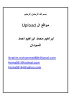 مواقع ال upload صورة كتاب