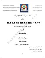هياكل البيانات بلغة C صورة كتاب