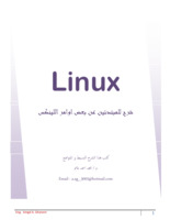 Some orders  of Linux O.S for beginners : بعض اوامر نظام التشغيل لينكس للمبتدئـــين صورة كتاب