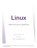 Some orders  of Linux O.S for beginners : بعض اوامر نظام التشغيل لينكس للمبتدئـــين صورة كتاب