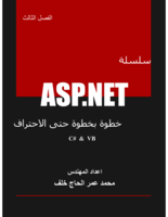 سلسلة ASP.NET خطوة بخطوة حتى الاحتراف - الفصل الثالث (فيجوال بيسك + سي شارب ) صورة كتاب