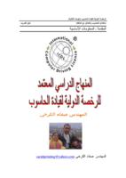 المنهج الدراسي للرخصة الدولية لقيادة الحاسب الالي  الجزء الثاني صورة كتاب