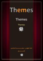 Themes In Asp.net صورة كتاب