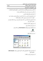 التمارين الخاصة بالجزء الثاني من المنهج الدراسي للرخصة الدولية لقيادة الحاسوب صورة كتاب
