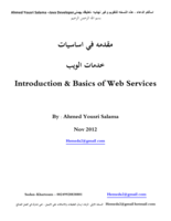 مقدمه في خدمات الويب Web Service Introductino in Arabic صورة كتاب