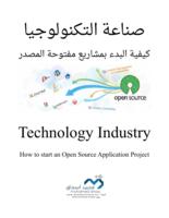 صناعة التكنولوجيا..كيفية البدء بمشاريع مفتوحة المصدر صورة كتاب