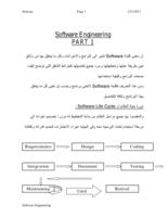 هندسة البرمجيات الجزء الاول صورة كتاب