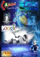 مجلة افاق حاسوبية العدد (1) صورة كتاب