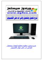 شرح تفعيل وتشغيل واتس اب على الكمبيوتر Whatsapp on pc  صورة كتاب