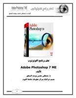 رحلة تعلم الفوتوشوب Photoshop من البداية الى النهاية صورة كتاب