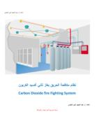 نظام مكافحة الحريق بغاز ثاني أكسيد الكربون صورة كتاب