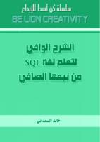 الشرح الوافي لتعلم لغة SQL من نبعها الصافي صورة كتاب