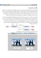 إخفاء نص داخل صورة (Hide Text in Image By Matlab)  صورة كتاب