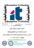 تكنولوجيا المعلومات  ICDL  صورة كتاب