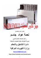 جهاز تكديس المعطياتSAGIM FMX12 صورة كتاب
