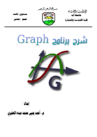الدليل التعليمي لبرنامج graph  صورة كتاب