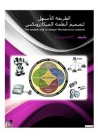 Mechatronics_ الفصل 1 من كتاب أسهل طريقة لتصميم أنظمة الميكاترونكس صورة كتاب