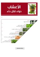 الأعشاب الطبية  صورة كتاب