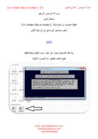 How To Install  C++ Under Dos or turbo C  3.0 صورة كتاب