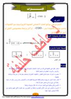 الاسترات كيمياء عضوية صورة كتاب