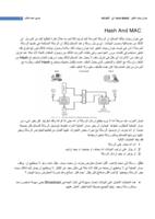 تشفير MD5,SAH,HMAC بالدوت نت1 صورة كتاب