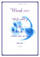word 2003 من الالف الى الياء صورة كتاب